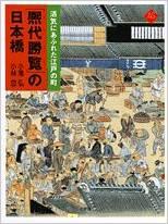『熈代勝覧』の日本橋