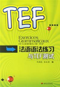 法语语法练习与TEF测试