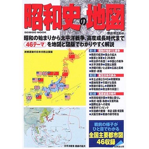 昭和史の地図―昭和の始まりから太平洋戦争、高度成長時代まで46テーマ収録