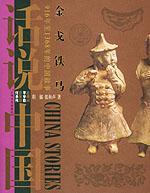 金戈铁马-公元916至1368中国故事