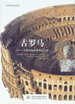 古文明之光丛书 古罗马