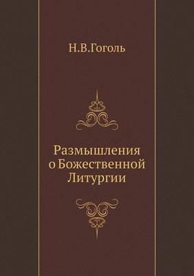 Razmyshleniya o Bozhestvennoj Liturgii