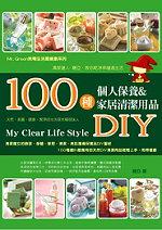 100種個人保養&家居清潔用品DIY