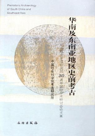 华南及东南亚地区史前考古
