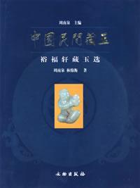 中国民间藏玉·裕福轩藏玉选