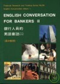 銀行人員的英語會話 (二) (中英對照本)