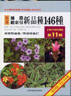 台灣花卉實用圖鑑11:補遺新品種146種