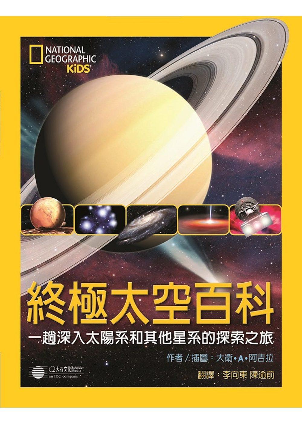 終極太空百科