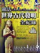 圖話世界古代發明全紀錄