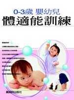 0-3歲嬰幼兒體適能訓練