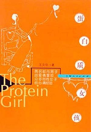 蛋白质女孩