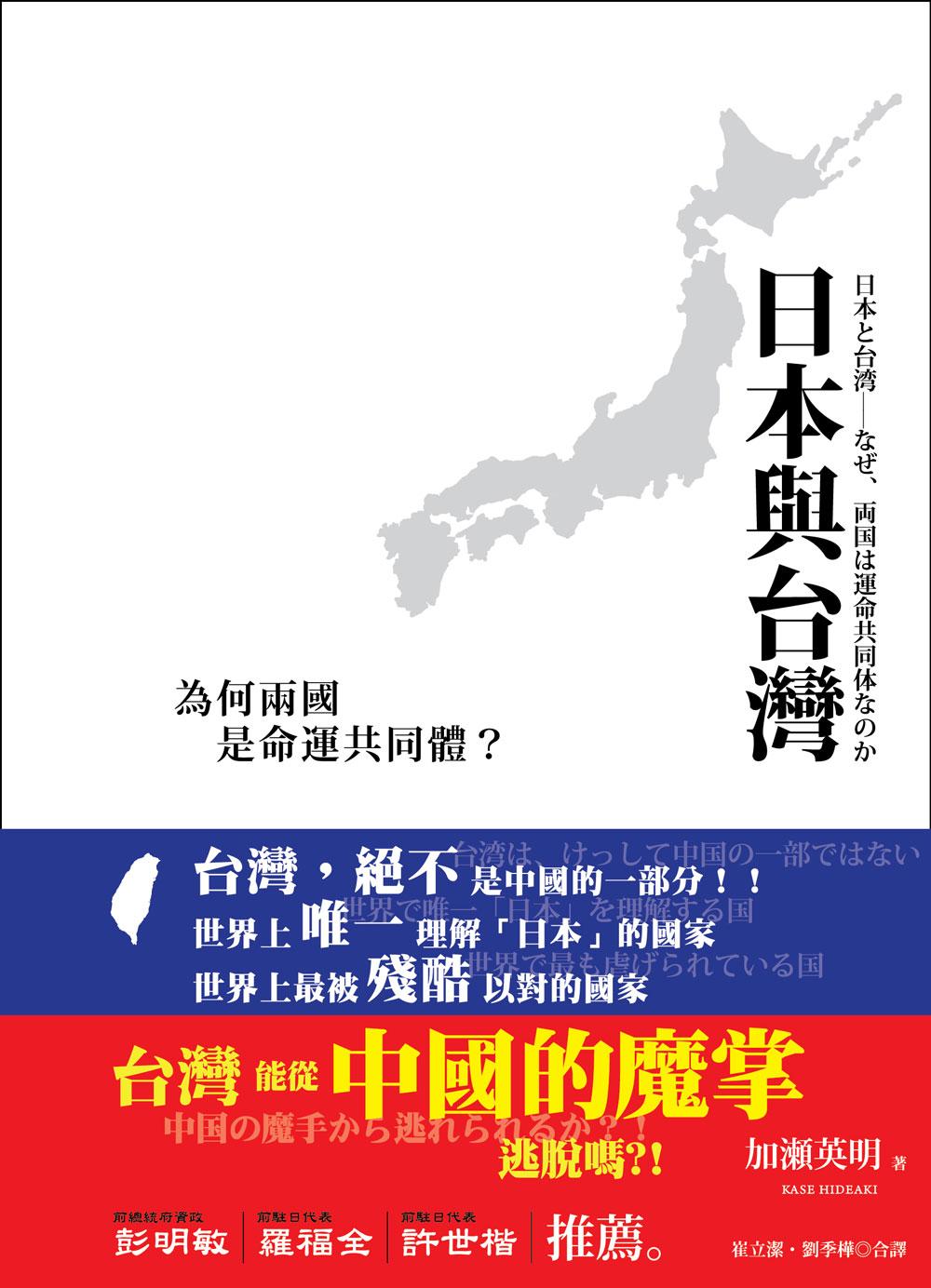 日本與台灣