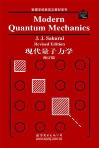 现代量子力学