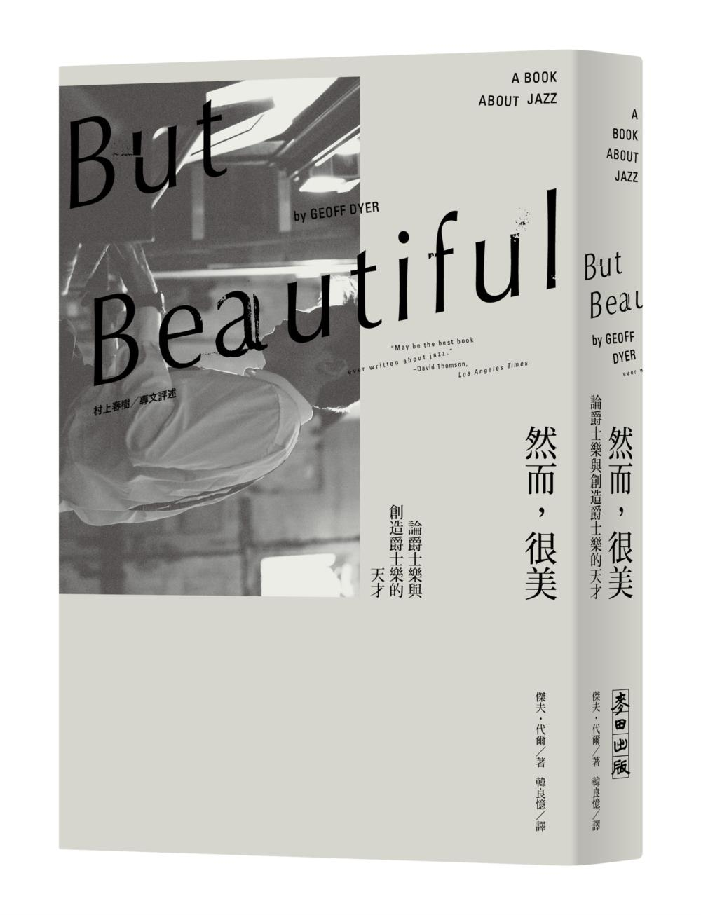 But Beautiful 然而,很美