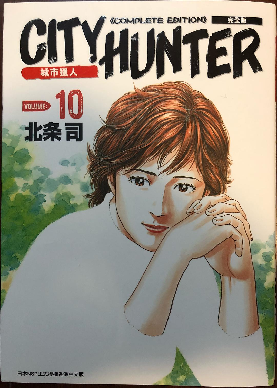 City Hunter 完全版 10