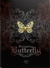 蝴蝶的叫喊 (下)