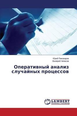 Operativnyy Analiz Sluchaynykh Protsessov