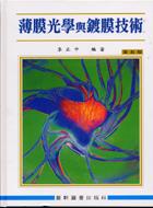 薄膜光學與鍍膜技術(五版)