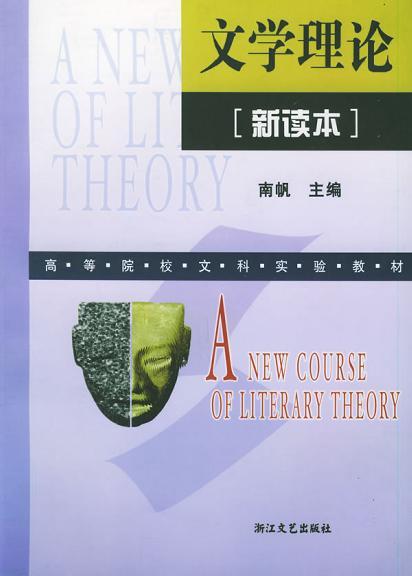 文学理论新读本