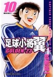 足球小將翼GOLDEN23 10
