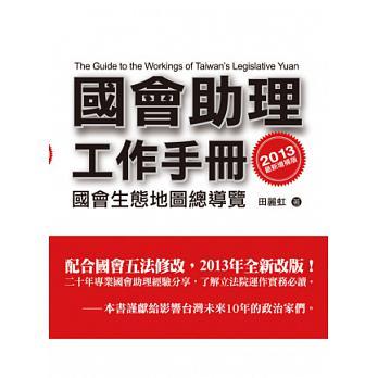 國會助理工作手冊 2013最新增補版
