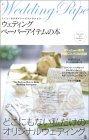 ウェディングペーパーアイテムの本―テイスト別デザイナーズコレクション