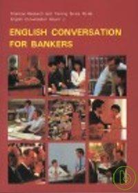 銀行人員的英語會話(一)(十八版)(CD)