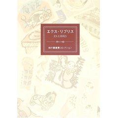 エクス・リブリス―和の蔵書票コレクション