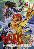 聖闘士(セイント)星矢Episode.G 17