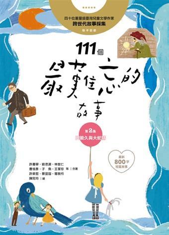 111個最難忘的故事:第2集 田能久與大蛇精