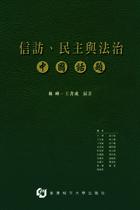 信訪、民主與法治中國話題