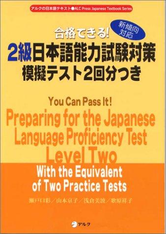 合格できる!2級日本語能力試験対策模擬テスト2回分つき