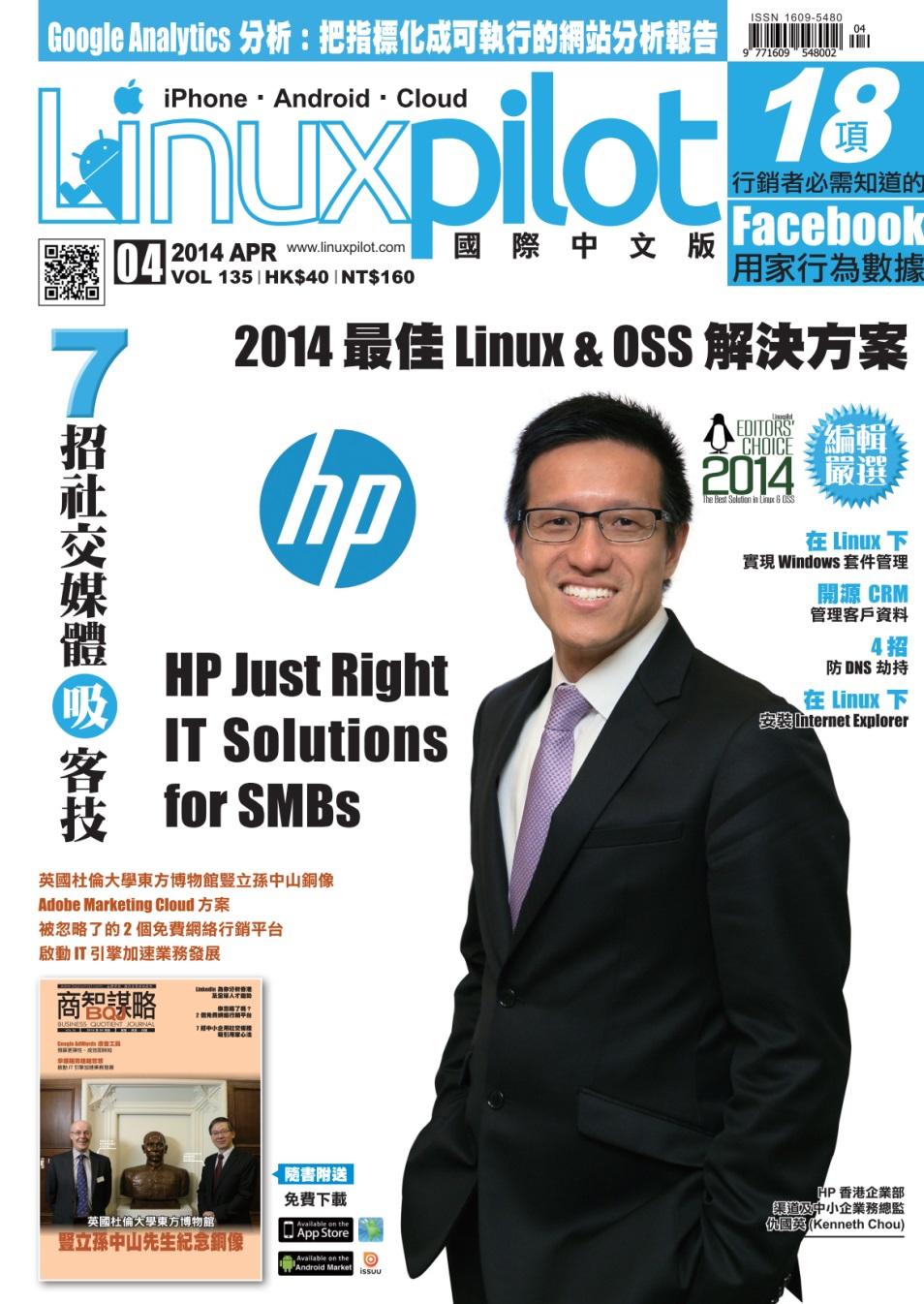 Linuxpilot月刊第135期