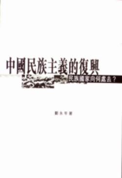中國民族主義的復興:民族國家往何處去?