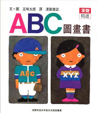 ABC圖畫書