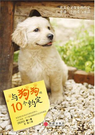 与狗狗的10个约定