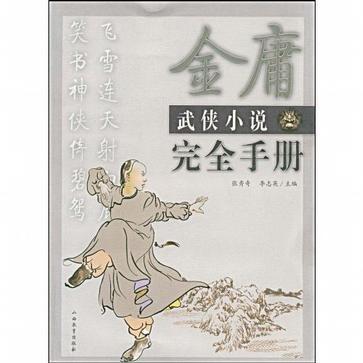 金庸武侠小说完全手册