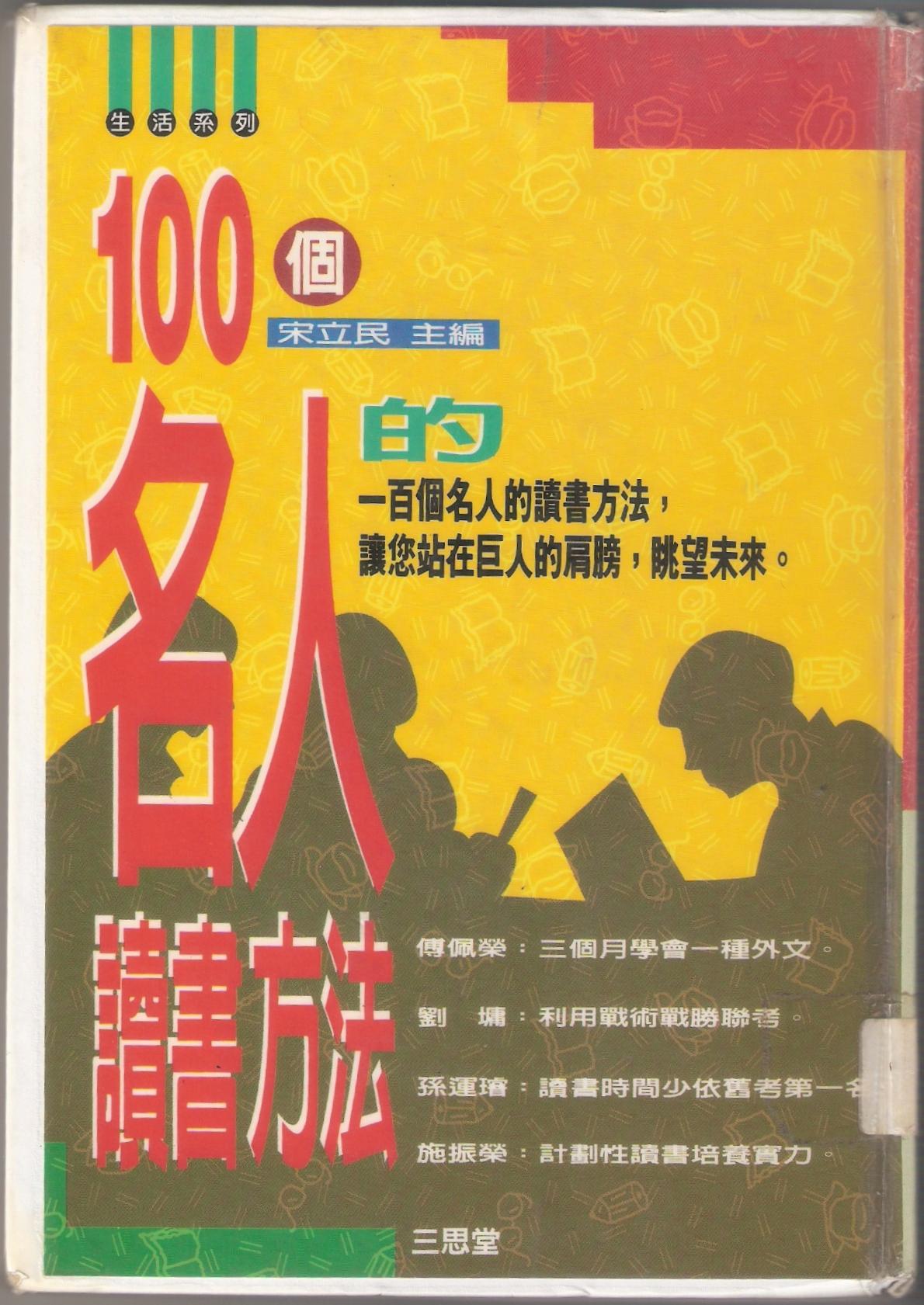 100個名人的讀書方法
