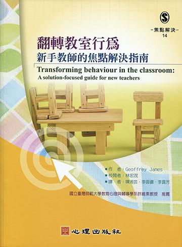 翻轉教室行為:新手教師的焦點解決指南