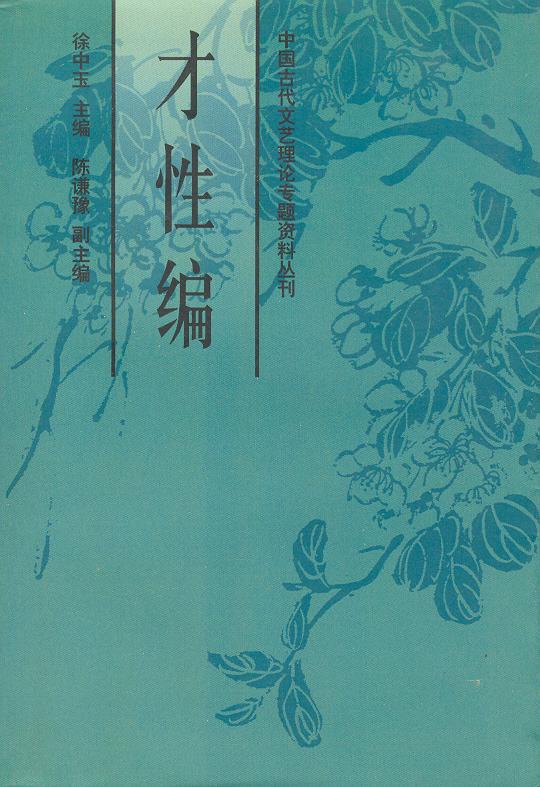 中国古代文艺理论专题资料丛刊