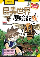 昆蟲世界歷險記(2)