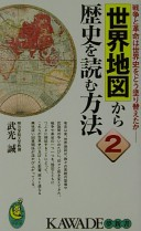 世界地図から歴史を読む方法 2