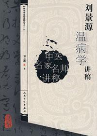 中医讲稿系列刘景源温病学讲稿