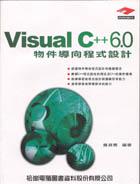 Visual C++6.0物件導向程式設計