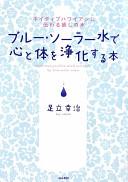 ブルー・ソーラー水で心と体を浄化する本