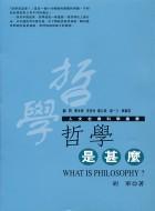 哲學是甚麼