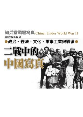 二戰中的中國寫真