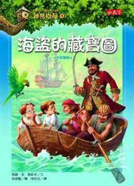 海盜的藏寶圖