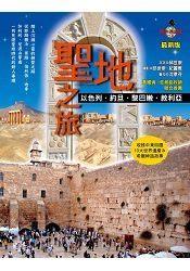 聖地之旅以色列.約旦.黎巴嫩.敘利亞(最新版)
