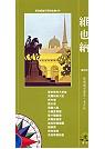 新世紀旅行百科全書(9)